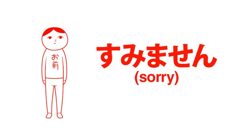Illustration for article titled Five Words You Must Know Before Visiting Japan