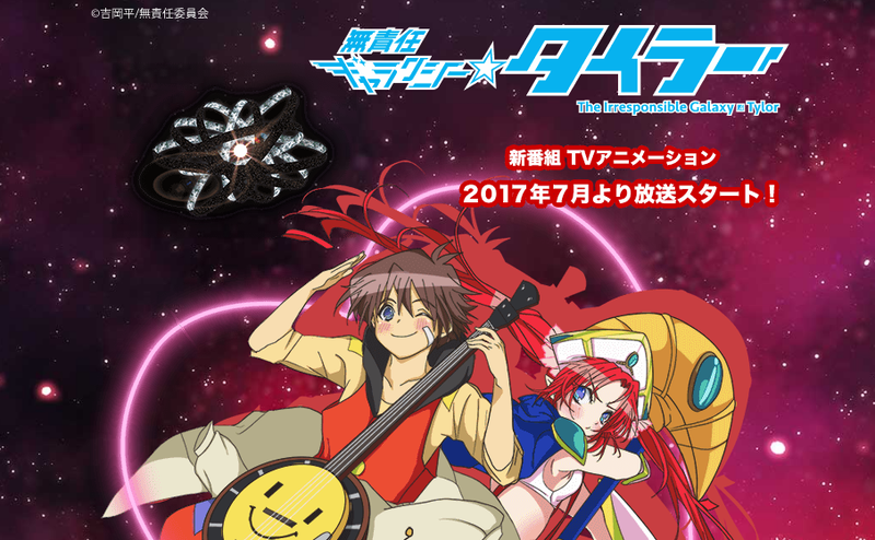 Your Summer 2017 Anime Guide