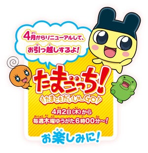 Illustration for article titled Tamagotchi will have a new Anime and will premier this April!