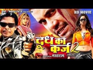 Illustration for article titled Bhojpuri Doodh Ka Karz Full Movie Download