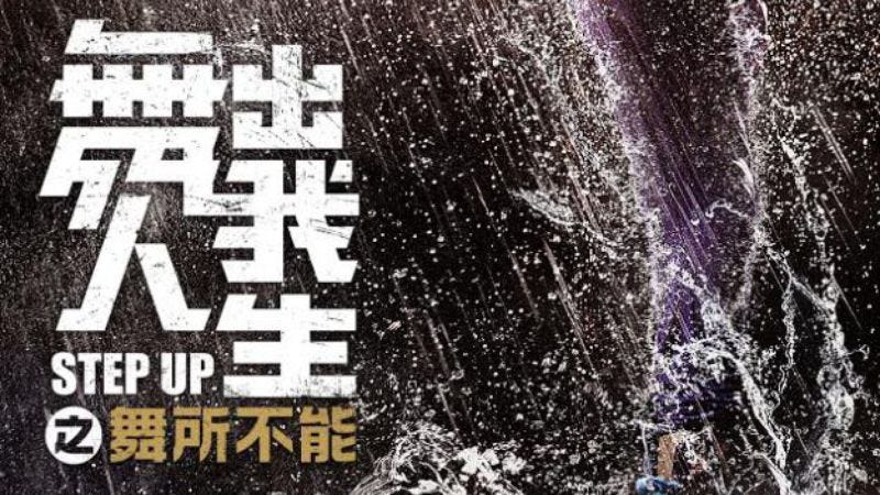 Teaser poster for Step Up China. (Image: Lionsgate)