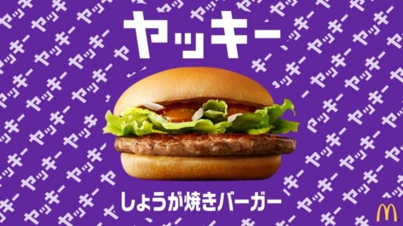 [Image: McDonald's Japan]