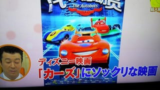 Illustration for article titled Chinese Movie Allegedly Rips Off Pixar's Cars