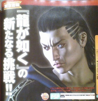 Illustration for article titled Next Yakuza Game Is PSP Bound