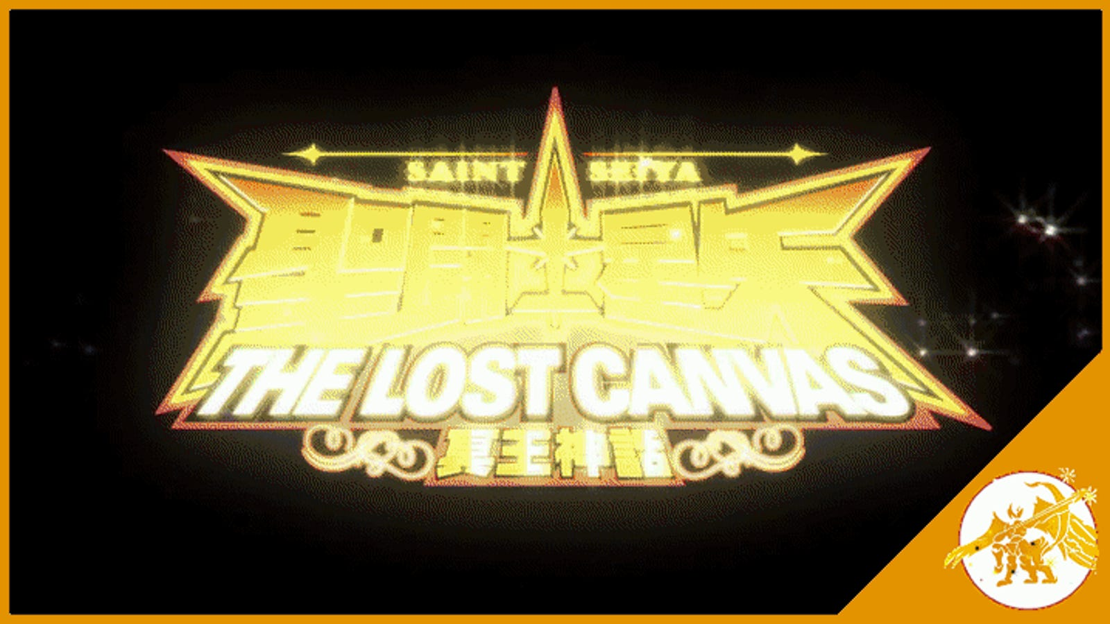 My Impressions: Saint Seiya –The Lost Canvas-