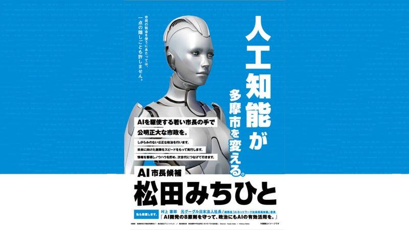 Illustration for article titled Una IA se presenta por primera vez a alcalde en un distrito de Tokio (y promete justicia para todos)