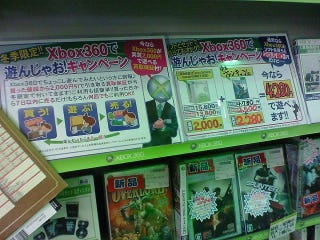 Illustration for article titled Possibly Illegal Lengths To Get Xbox 360s In Japanese Homes