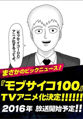 Illustration for article titled Mob Psycho 100 gets an Anime Adaptation