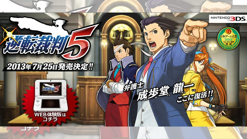 Illustration for article titled Here, Try Out the Ace Attorney: Dual Destinies Demo For Yourself