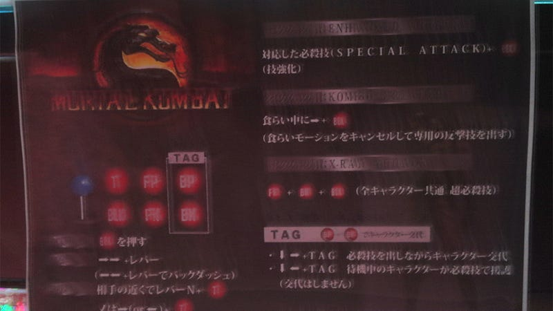 Illustration for article titled Mortal Kombat Heading to (Japanese) Arcades?