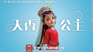 Illustration for article titled Chinese Government Tries to Quell Unrest with an Animated Princess