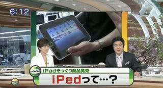Illustration for article titled China Rips Off The iPad With The iPed