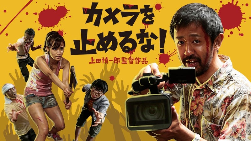 Illustration for article titled What Makes This Japanese Zombie Movie So Great Is A Spoiler