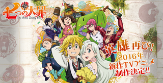 Illustration for article titled The Seven Deadly Sins will have a new season on 2016