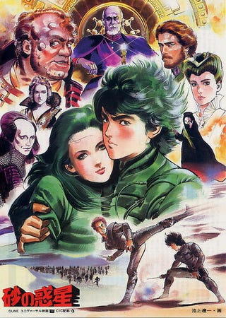Illustration for article titled If Lynch's Dune were an anime