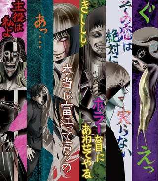 """Illustration for article titled Enjoy the first promo of the anime """"Junji Ito Collection"""""""