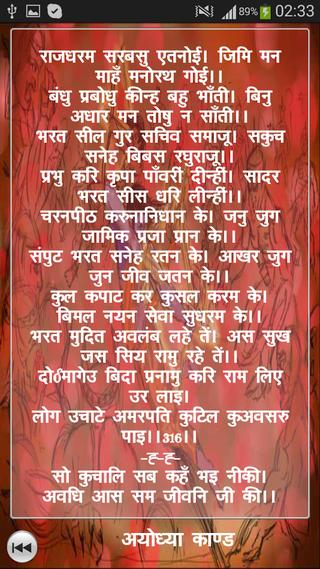 Illustration for article titled Ramayan Chopaiyan Full Pdf Free