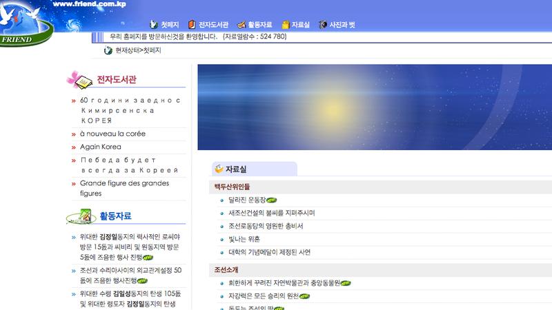 Illustration for article titled Corea del Norte solo tiene 28 páginas web, pero son todas adorables