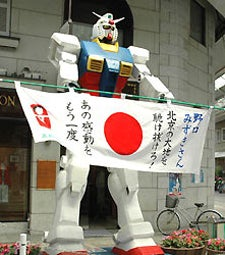 Illustration for article titled Large Gundam Wishes Japanese Runner Good Luck