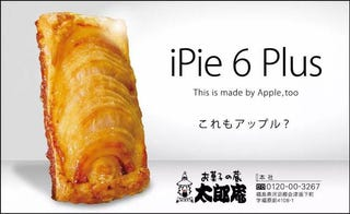 Illustration for article titled Introducing the Apple iPie 6 Plus