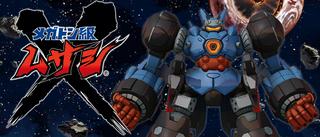 Illustration for article titled Megaton Musashi revealed