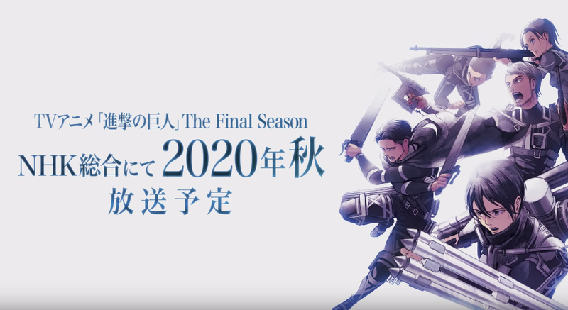 Illustration for article titled Attack On Titan's Final Season Is Coming In Fall 2020