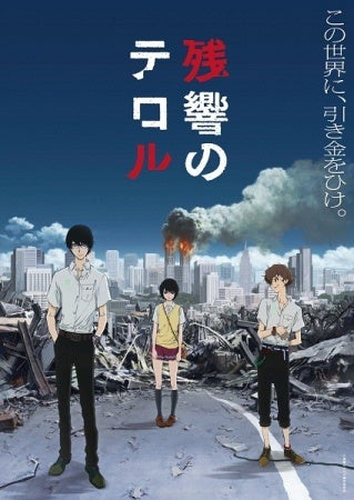 Illustration for article titled Zankyou No Terror is an excellent anime if you haven't seen it yet