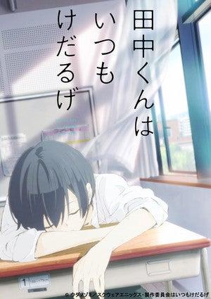 Illustration for article titled Tanaka-kun wa Itsumo Kedaruge Anime will come on April