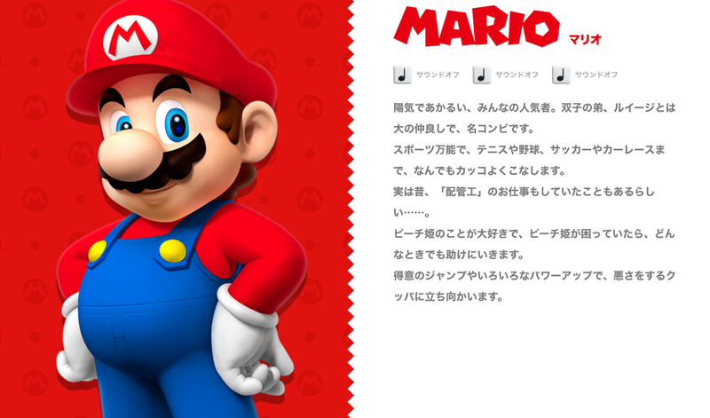 Nintendo's Mario leaves the plumbing profession