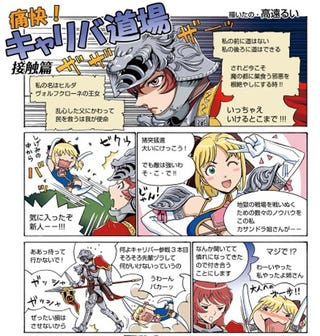 Illustration for article titled Learn About Soul Calibur IV From A Cute Manga