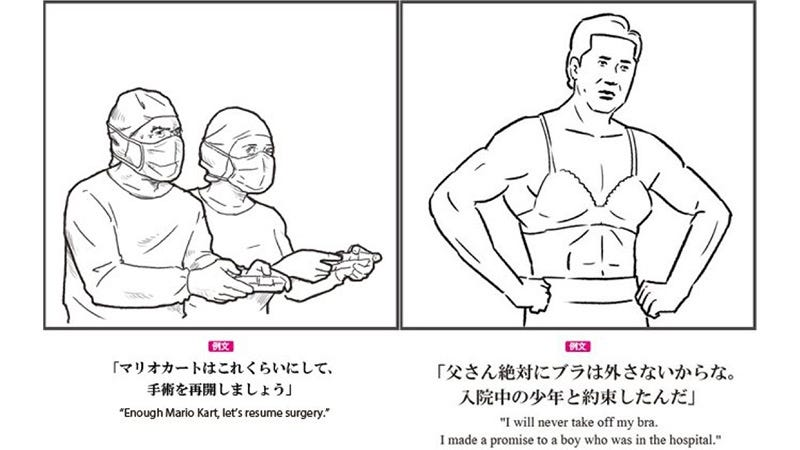 Illustration for article titled The Return of Japan's Strangest English Textbook