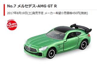 Illustration for article titled New Tomica for August Revealed