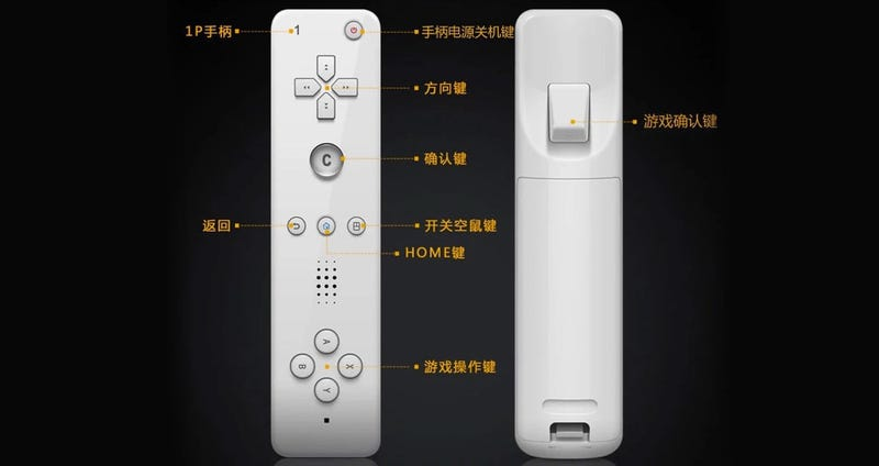 Illustration for article titled New Chinese Game Console Totally Rips Off the Wii Remote