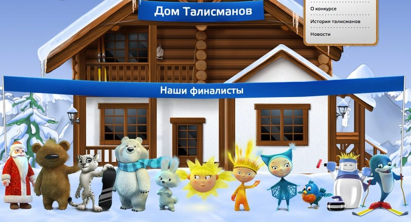 Illustration for article titled Russian Olympic Mascots Aren't Horrifying, Are Confusing
