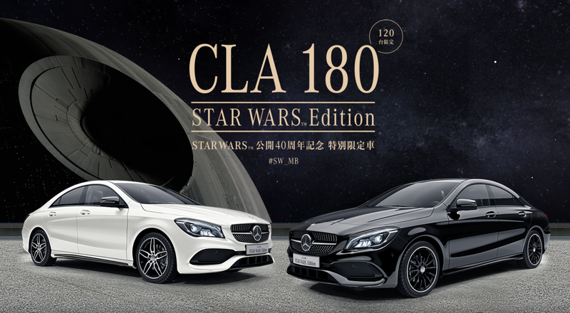Illustration for article titled Mercedes Phones In A Half-Assed Star Wars Edition CLA For Japan