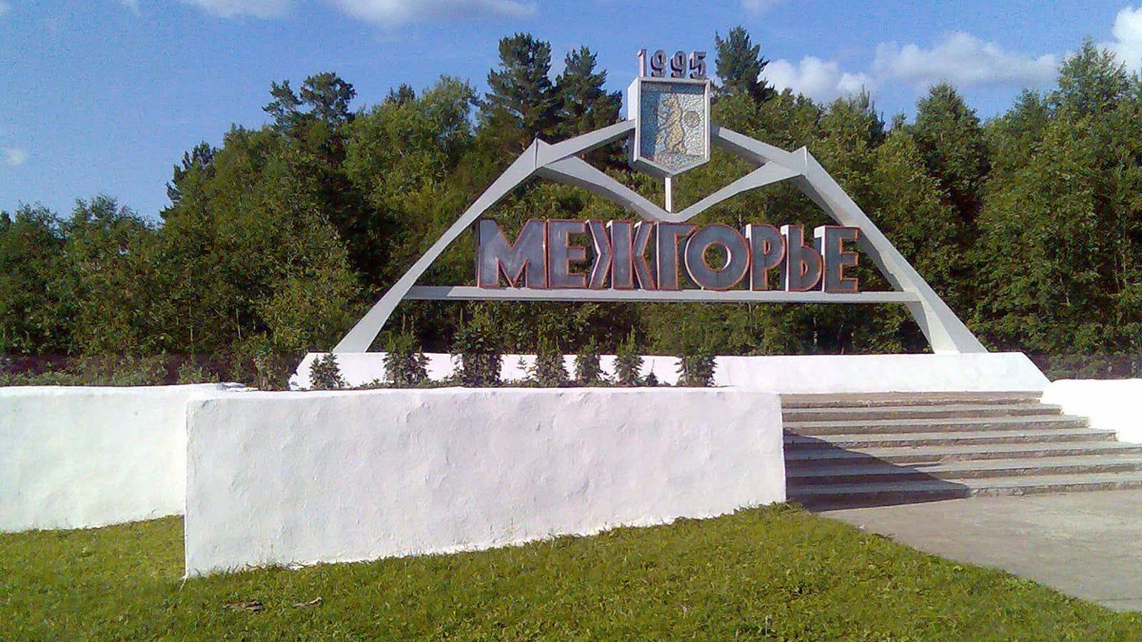 Mezhgorye y la base subterránea de Yamantau, la ciudad secreta rusa que no podrás visitar