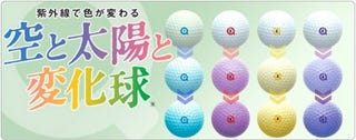 Illustration for article titled Pretty Golf Balls Change Color in Sun