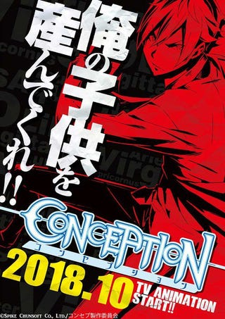"""Illustration for article titled An anime based on the video game """"Conception: Please Give Birth to My Child!"""" is in the works"""