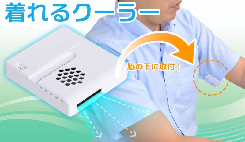 Illustration for article titled Thanko's Armpit Air Conditioners Are Better Than Any Amazon Prime Day Deal