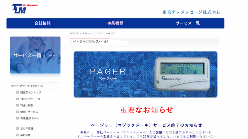 A termination notice on the Tokyo Telemessage web site.