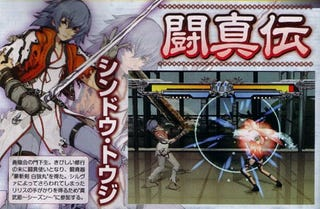 Illustration for article titled Toshinden Returns. On The Wii. Yay.
