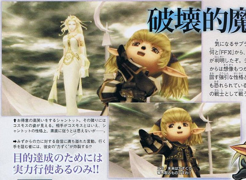 Illustration for article titled More DISSIDIA Scans To Look At