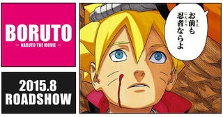 Illustration for article titled Naruto's Son Has a Silly Name. Here's Why.