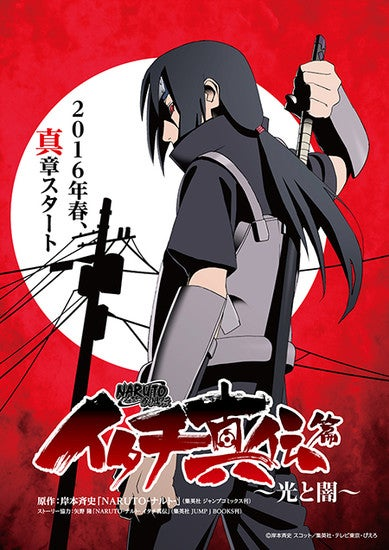 Illustration for article titled Naruto Shippuden may have an Ending - Post NarutoContent Confirmed - Itachi Shinden