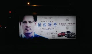 Illustration for article titled Chinese Movie Poster is Advertising the Wrong Thing