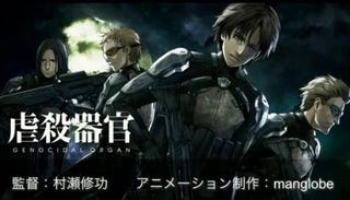 Illustration for article titled Here it is the teaser of Genocidal Organ movie