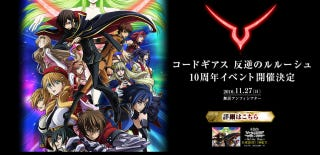 Illustration for article titled Code Geass Sequel Announced