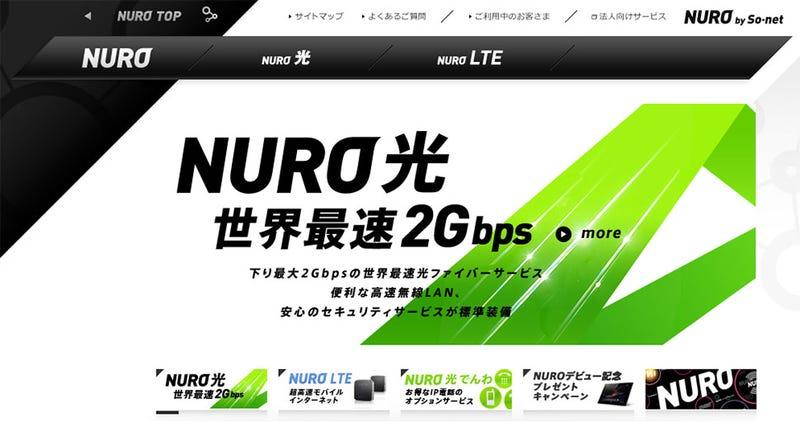 Illustration for article titled El servicio de Internet más rápido para uso doméstico está en Japón