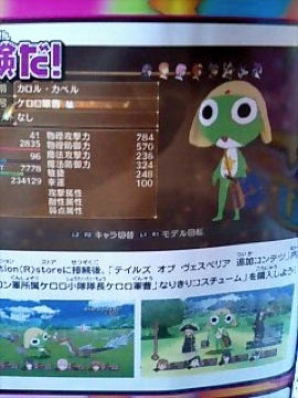 Illustration for article titled Waiter, There Is A Sgt. Frog In My Tales of Vesperia PS3