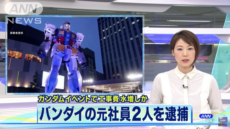 Illustration for article titled Former Bandai Employees Allegedly Embezzled Money In Giant Gundam Project